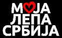 Моја лепа СРБИЈА